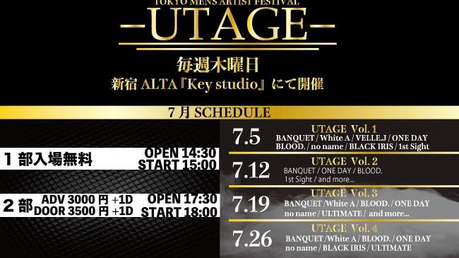 UTAGE vol.1 - Tokyo Mens Artist Festival ー