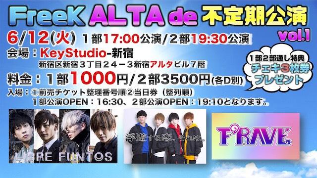 FreeK ALTA de 不定期公演