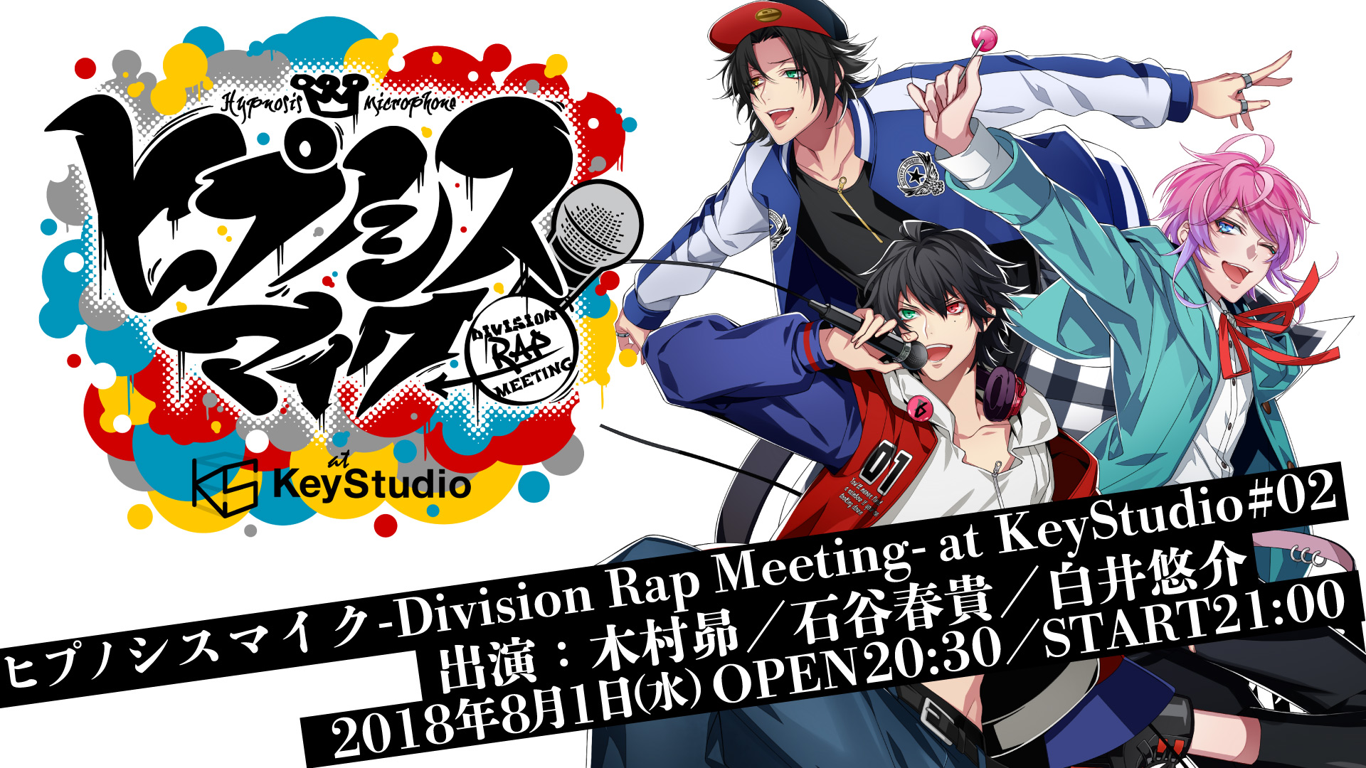 ヒプノシスマイク-Division Rap Meeting-at KeyStudio#2