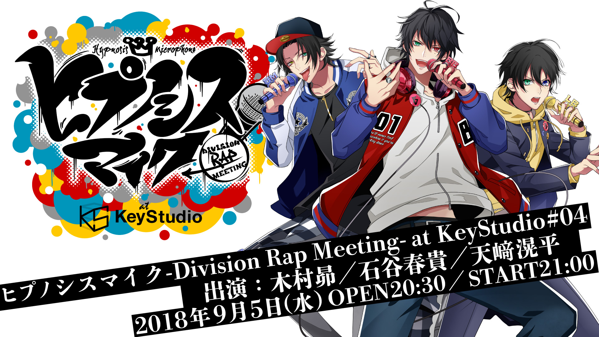 ヒプノシスマイク -Division Rap Meeting- at KeyStudio #04