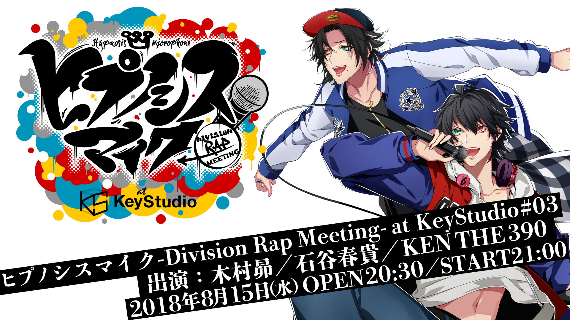 ヒプノシスマイク -Division Rap Meeting- at KeyStudio #03