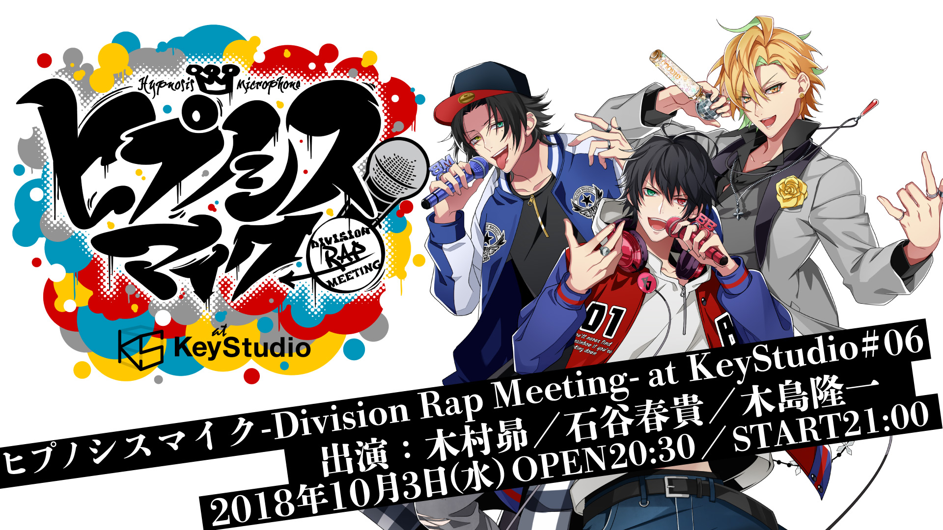 ヒプノシスマイク -Division Rap Meeting- at KeyStudio #06