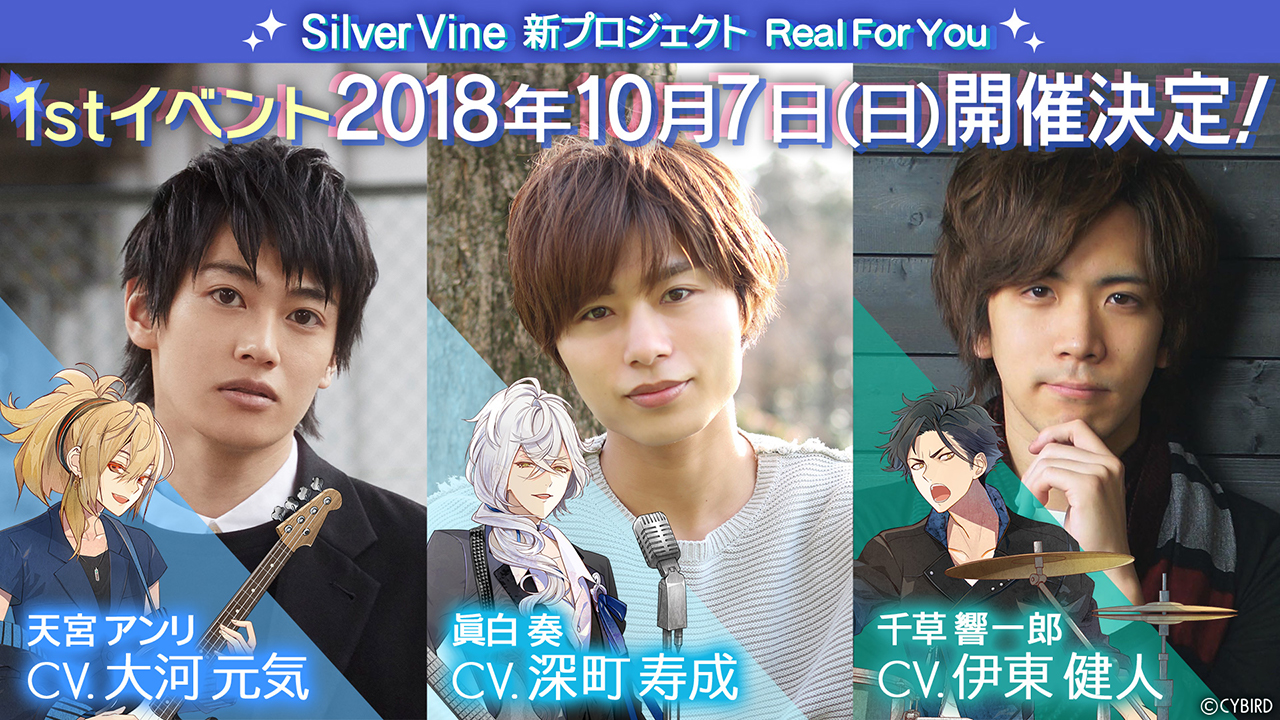 "SilverVine 1st FAN MEETING ""Real For You"""