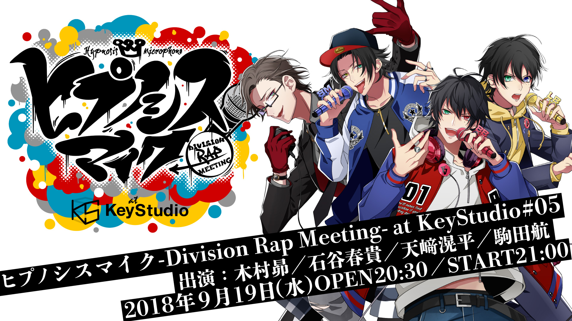 ヒプノシスマイク -Division Rap Meeting- at KeyStudio #05