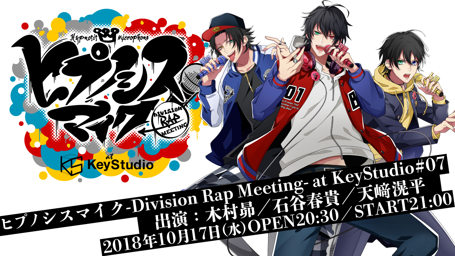ヒプノシスマイク -Division Rap Meeting- at KeyStudio #07