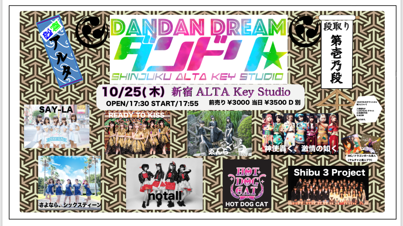 DANDAN DREAM vol.1