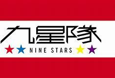 九星隊 (ナインスターズ) 3rd single「Reach for the STARS」リリースイベント+アトラクション会