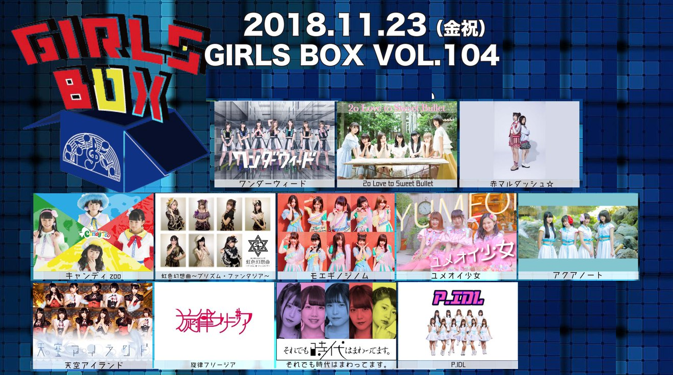 『 GIRLS BOX VOL.104 』