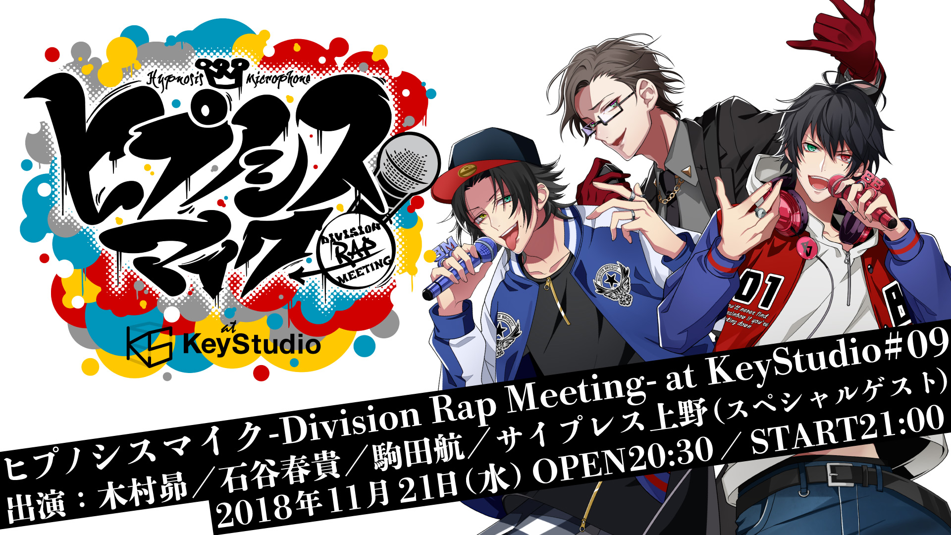 ヒプノシスマイク -Division Rap Meeting- at KeyStudio #09