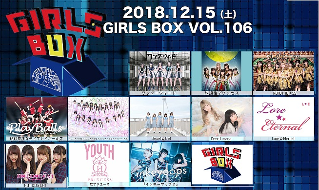『 GIRLS BOX VOL.106 』