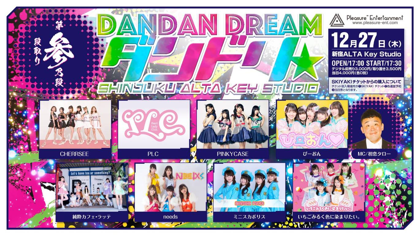 DANDAN DREAM vol.3