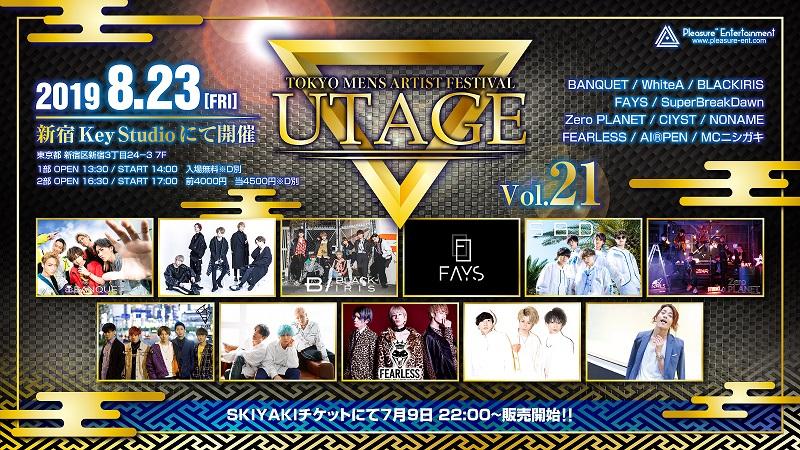 -UTAGE vol.21- ~ Tokyo Mens Artist Festival ~