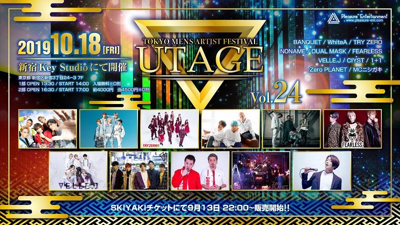 -UTAGE vol.24- ~ Tokyo Mens Artist Festival ~