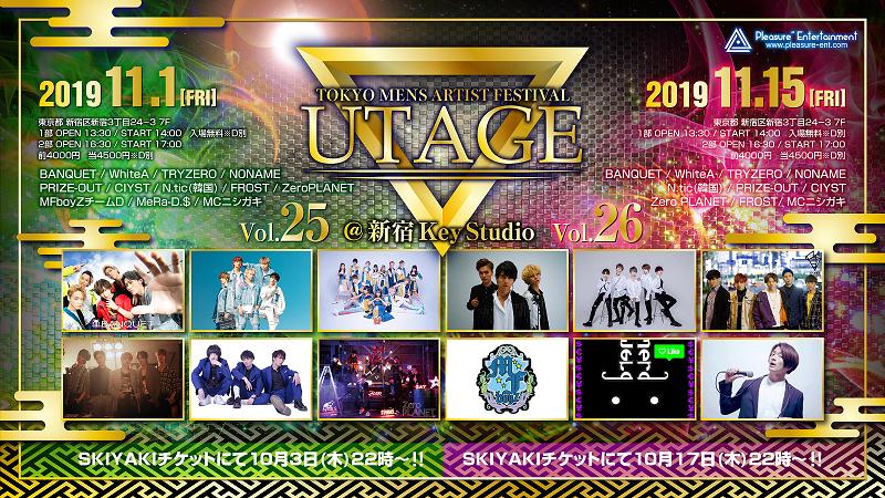 -UTAGE vol.25- ~ Tokyo Mens Artist Festival ~