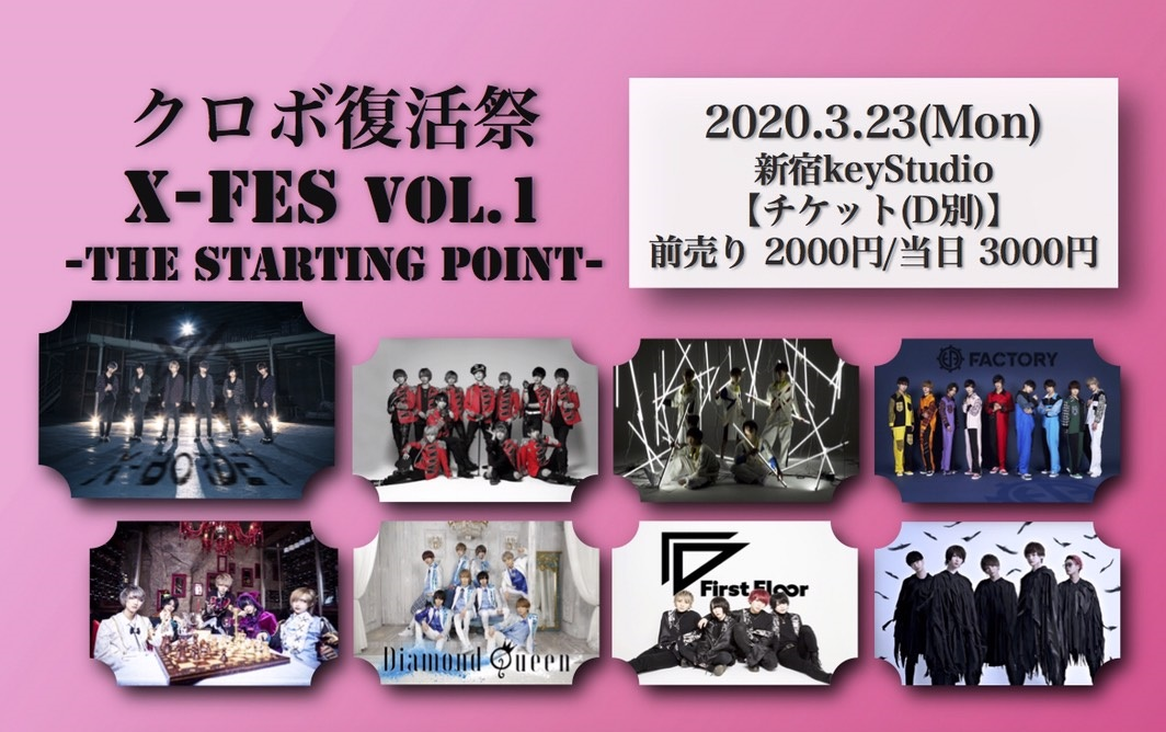クロボ復活祭 X-FES Vol.1 -THE STARTING POINT-