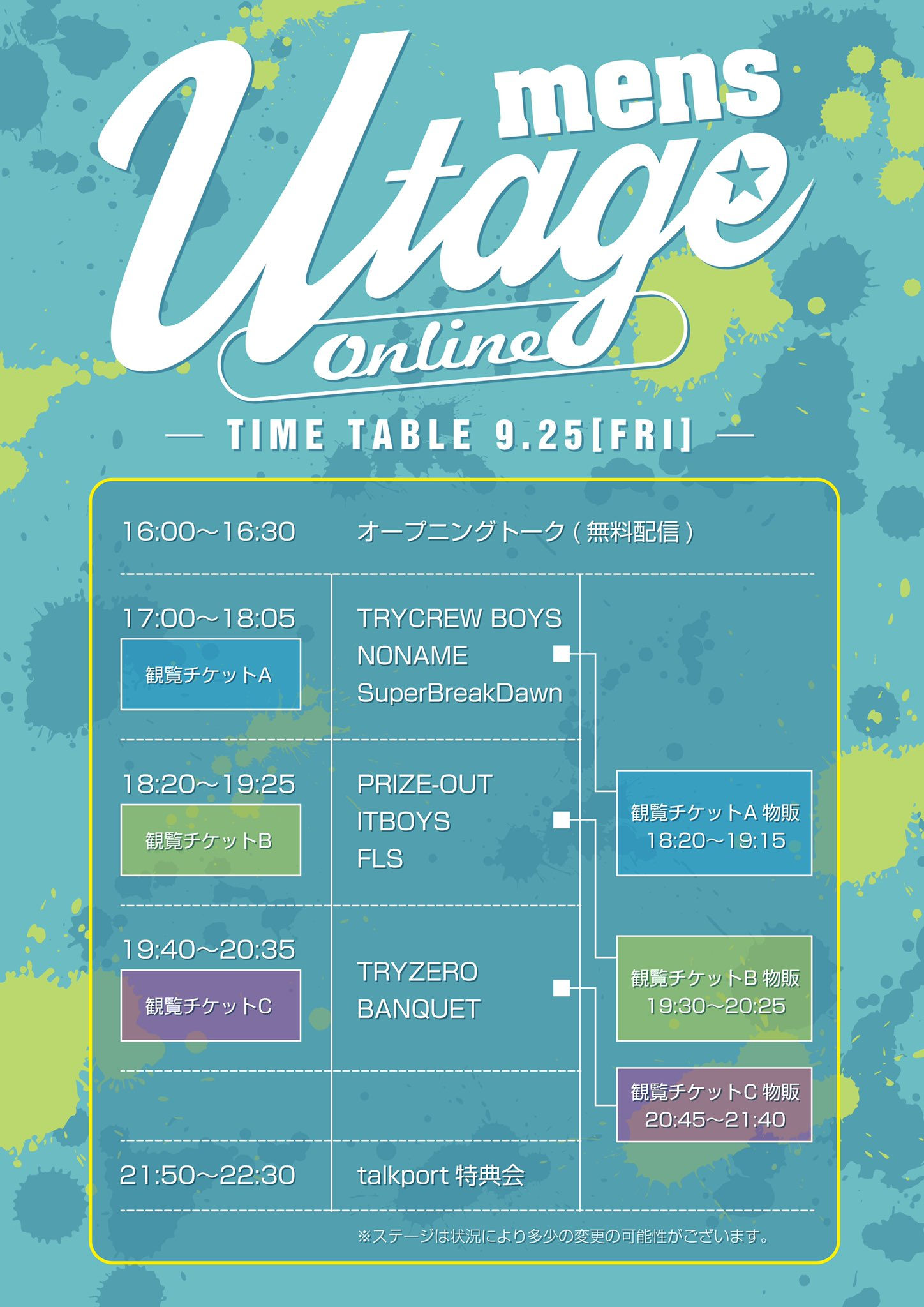 Utage☆mens online vol.5