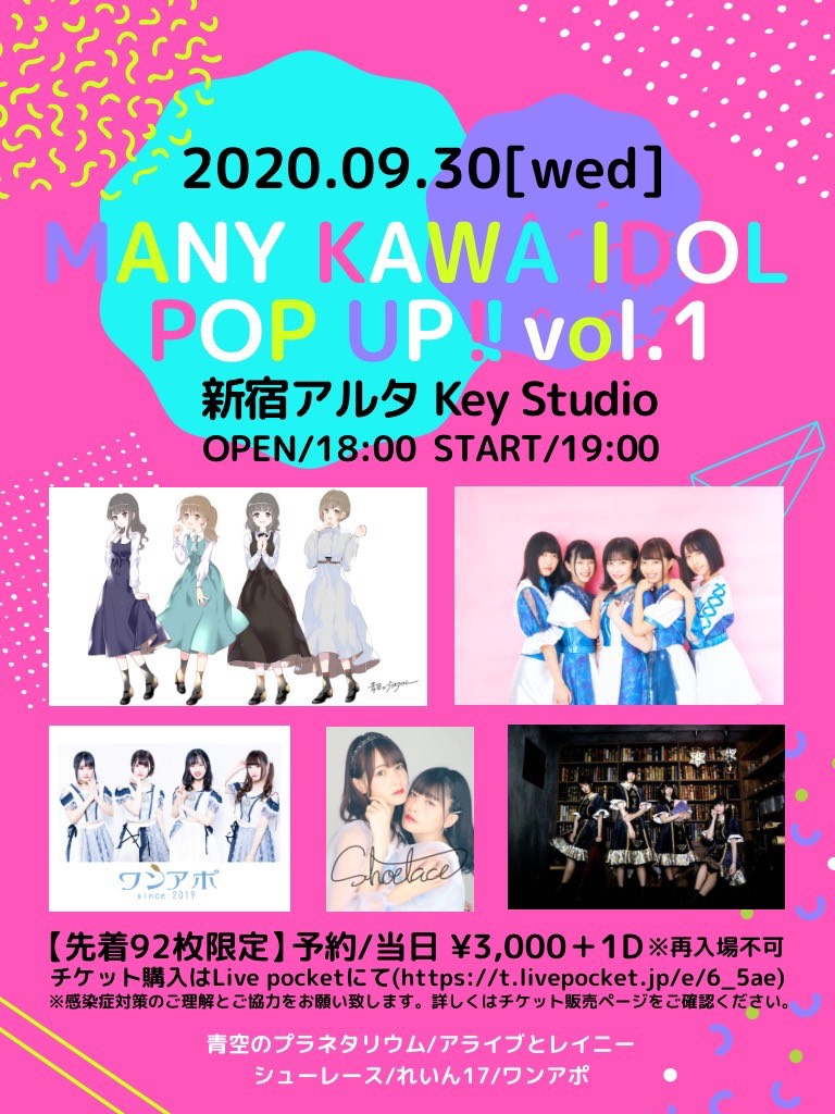 MANY KAWA IDOL POP UP!! vol.1