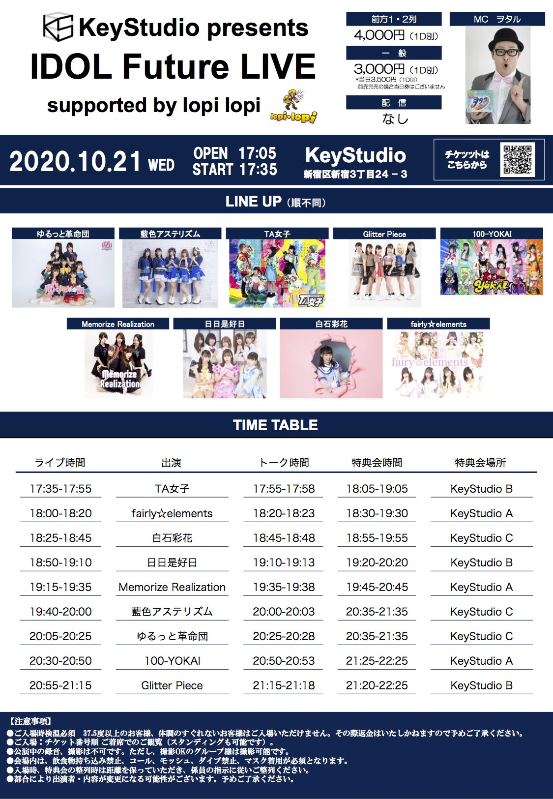 Keystudio Presents IDOL Future LIVE