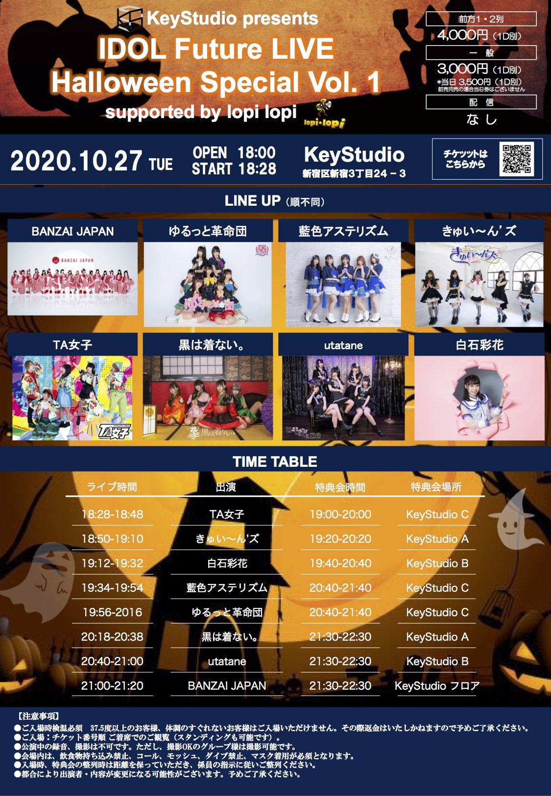 IDOL Future LIVE Halloween Special Vol.1 supported by lopi lopi