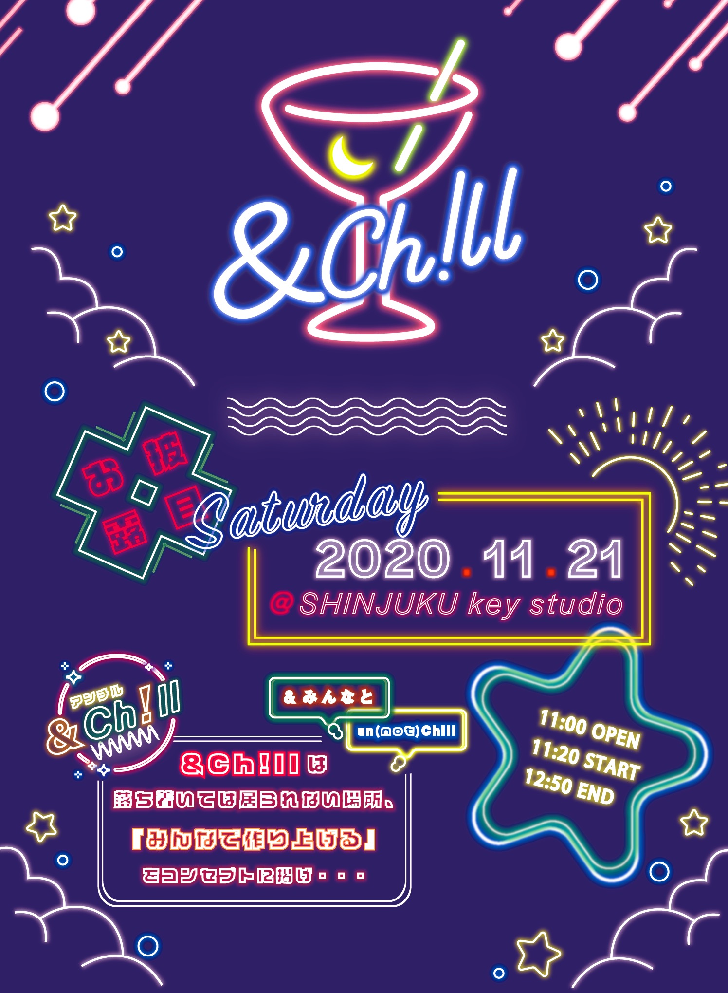 &Ch!ll お披露目 LIVE