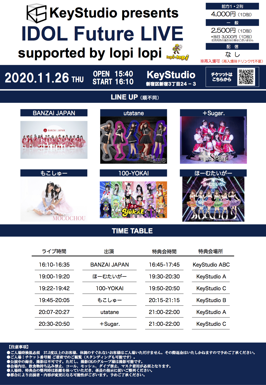 Keystudio Presents IDOL Future LIVE supported by lopi lopi 1126