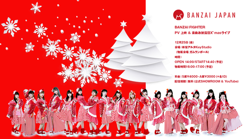 【BANZAI JAPAN ワンマンライブ】IDOL LIVE JAPAN × lopi lopi × KeyStudio supported by LiVE GiRLS JPN