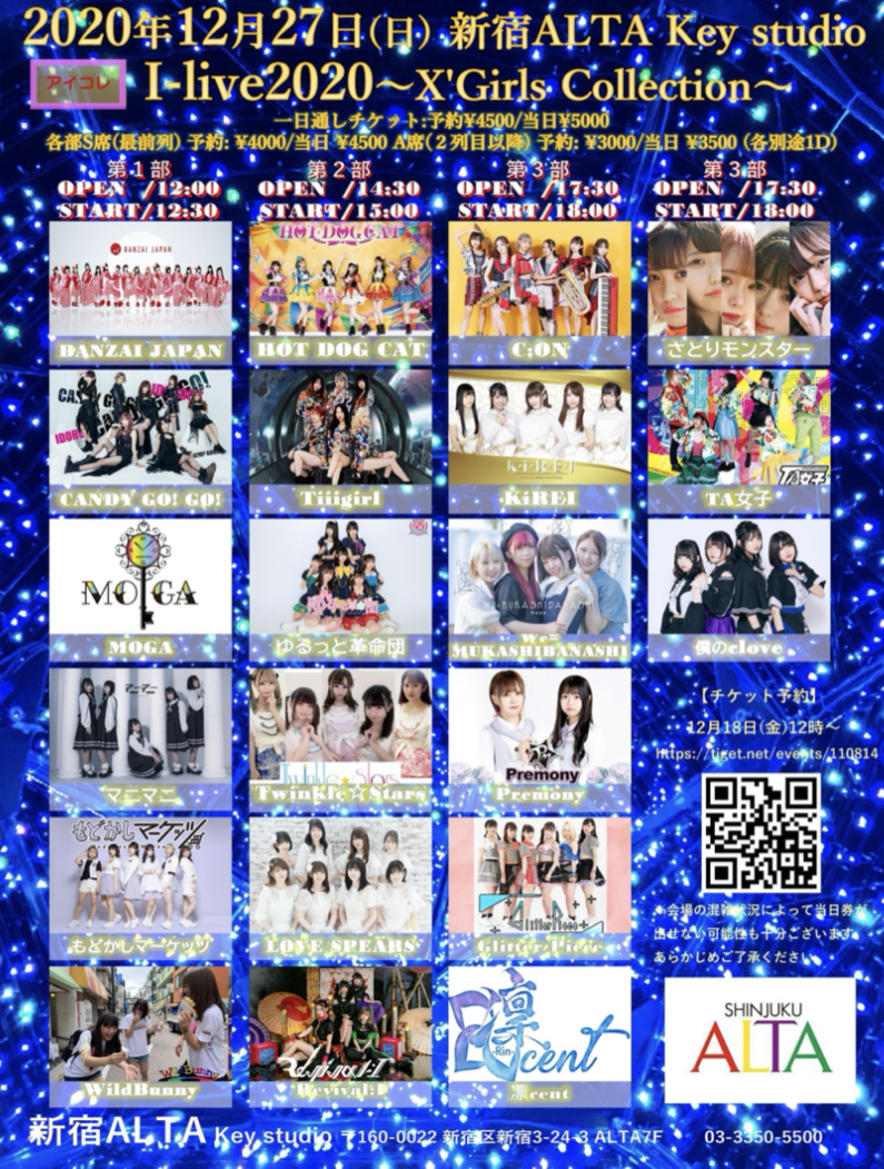 i-LIVE2020 〜X'Girls Collection〜
