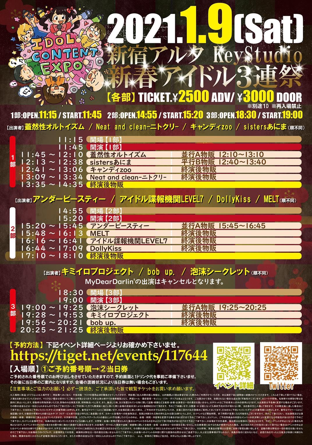 IDOL CONTENT EXPO @ 新宿アルタ KeyStudio 新春アイドル3連祭