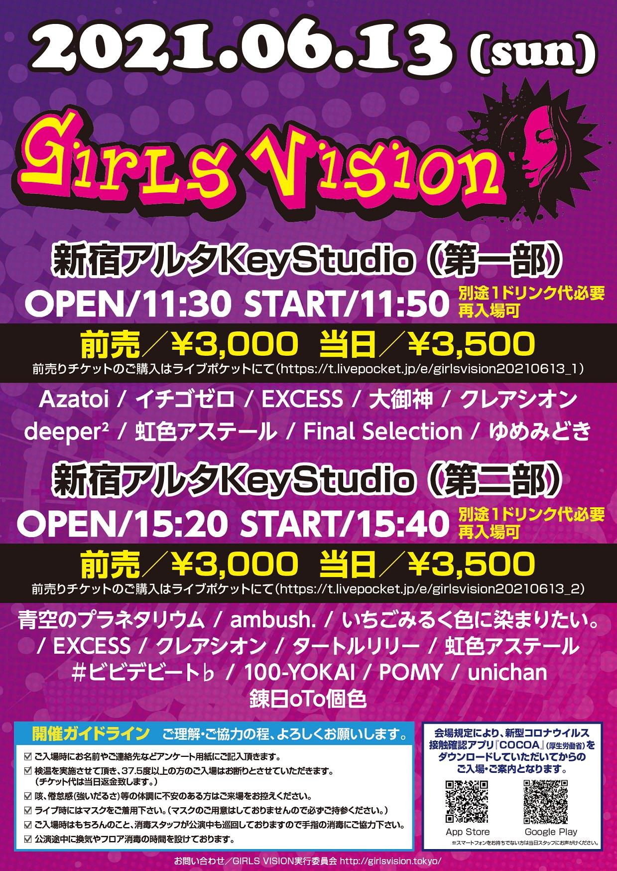 GirlsVision 2021/6/13