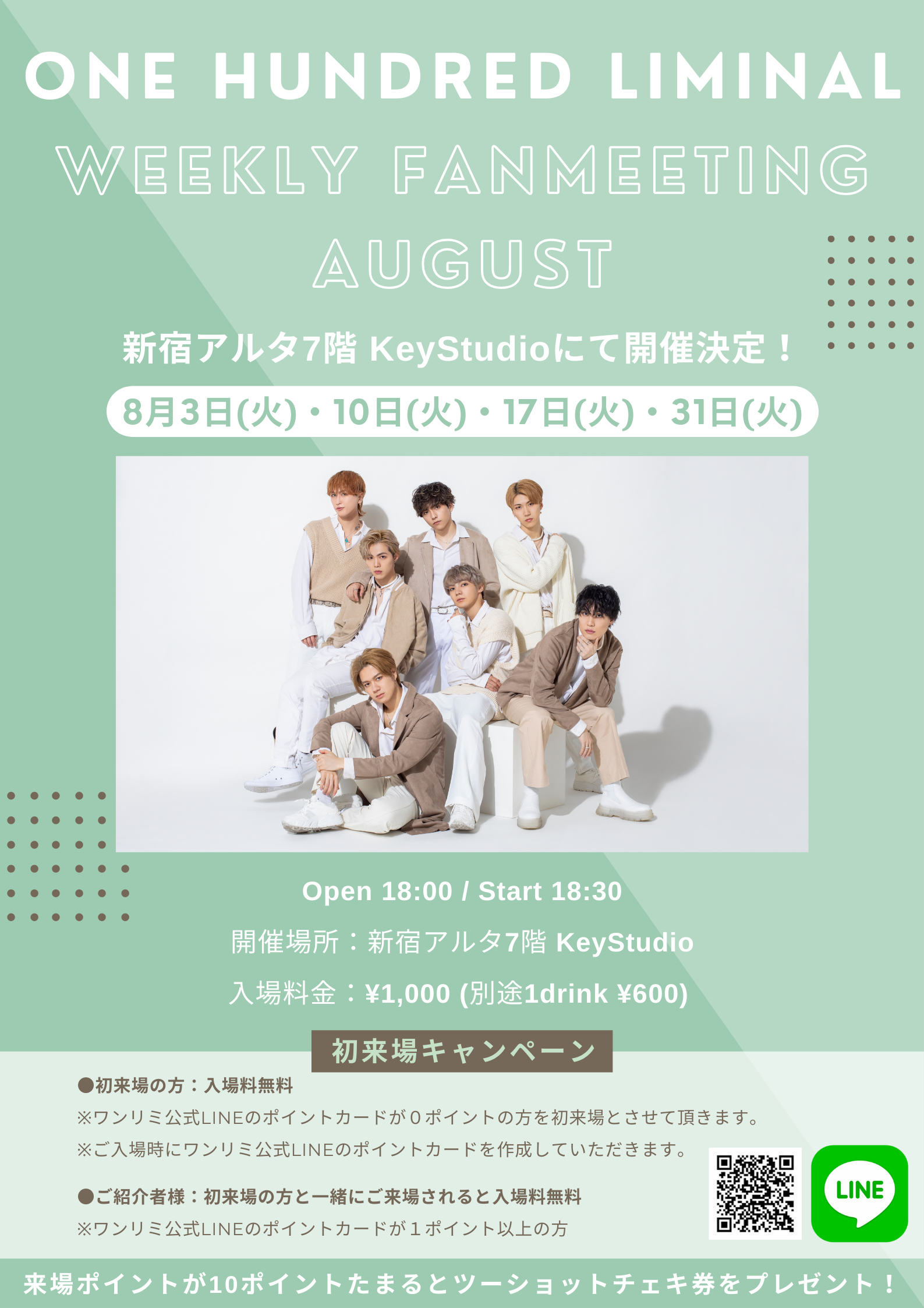 Weekly FanMeeting August 08.03