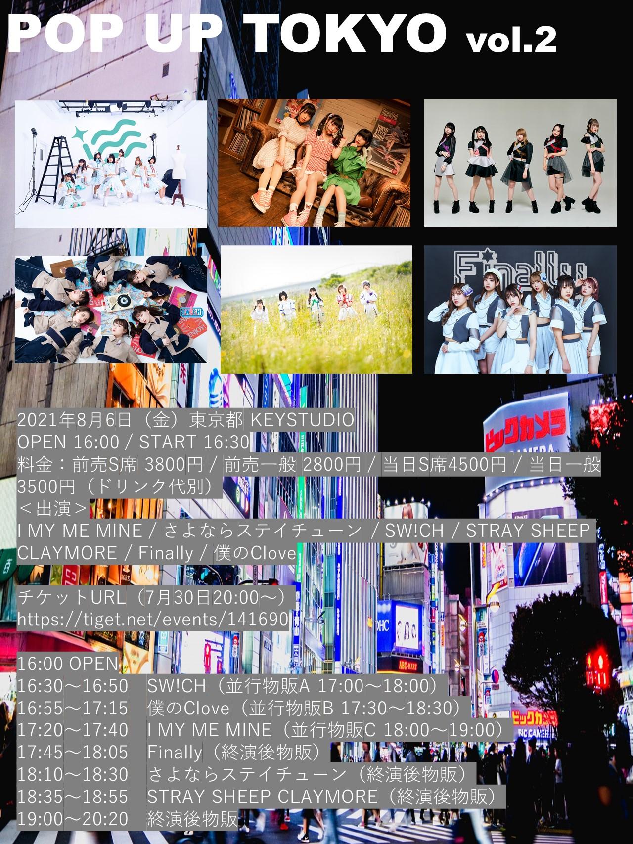 POP UP TOKYO Vol.2