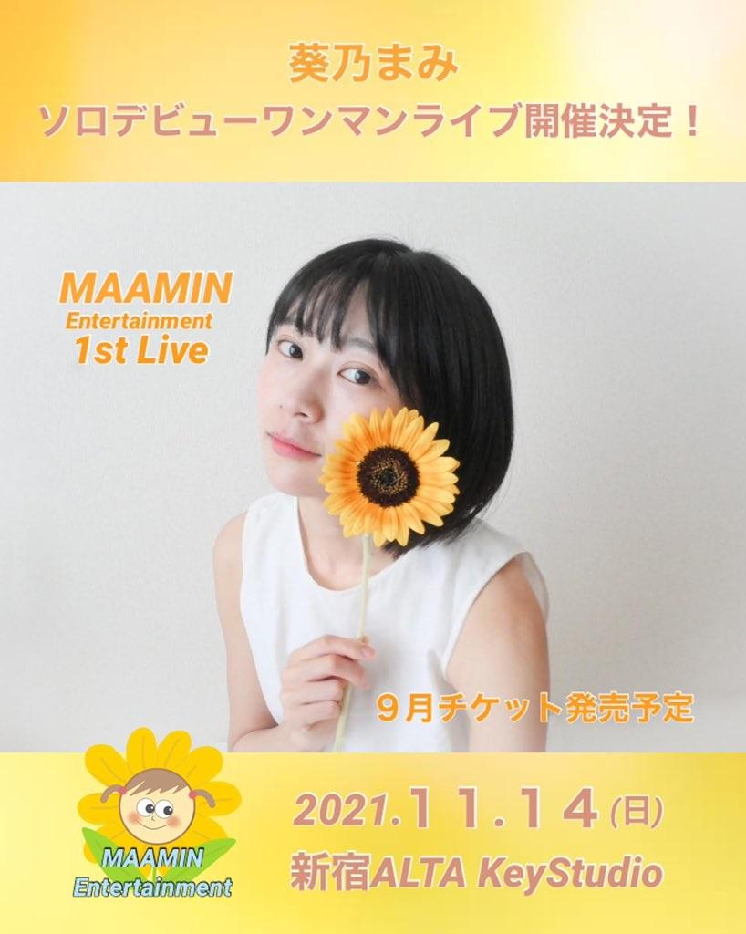葵乃まみソロデビューワンマンライブ 〜MAAMIN ENTERTAIMENT 1st Live〜