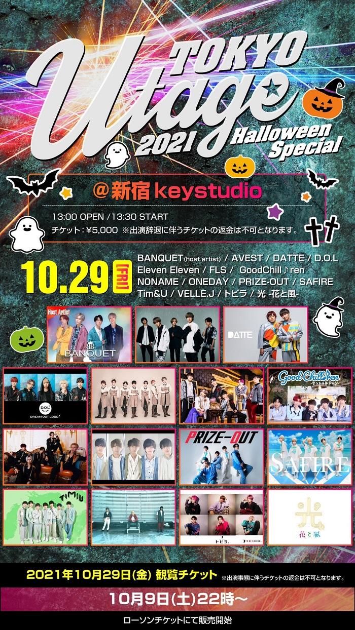 UTAGE☆2021 Halloween Special
