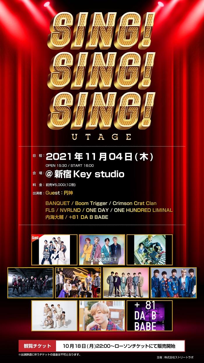 UTAGE SING! SING! SING! vol.6