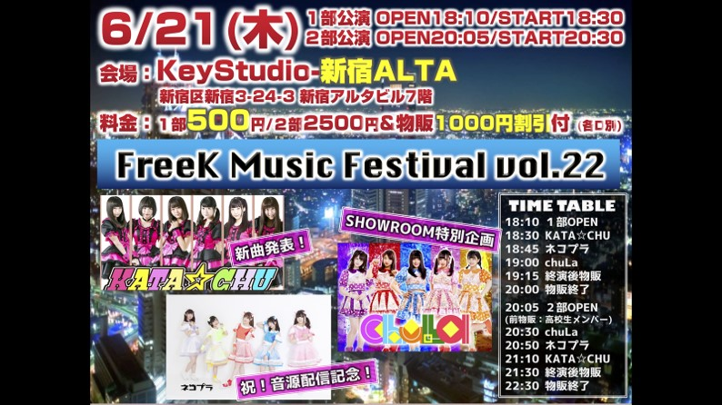 「FreeK Music Festival vol.22 in ALTA」