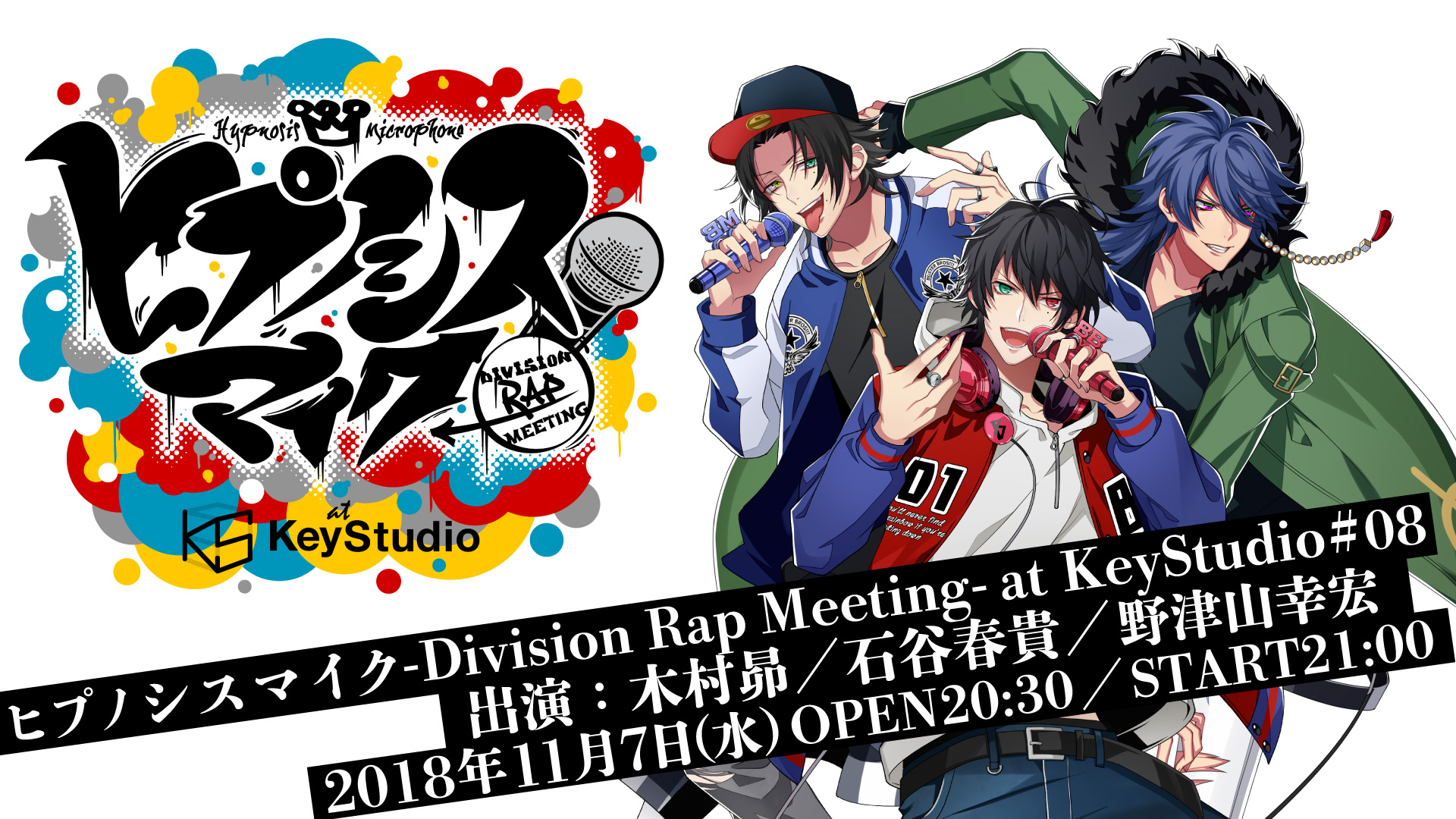 ヒプノシスマイク -Division Rap Meeting- at KeyStudio #08