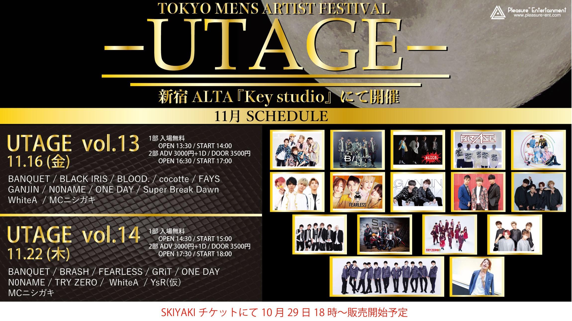 -UTAGE vol.13- ~ Tokyo Mens Artist Festival ~