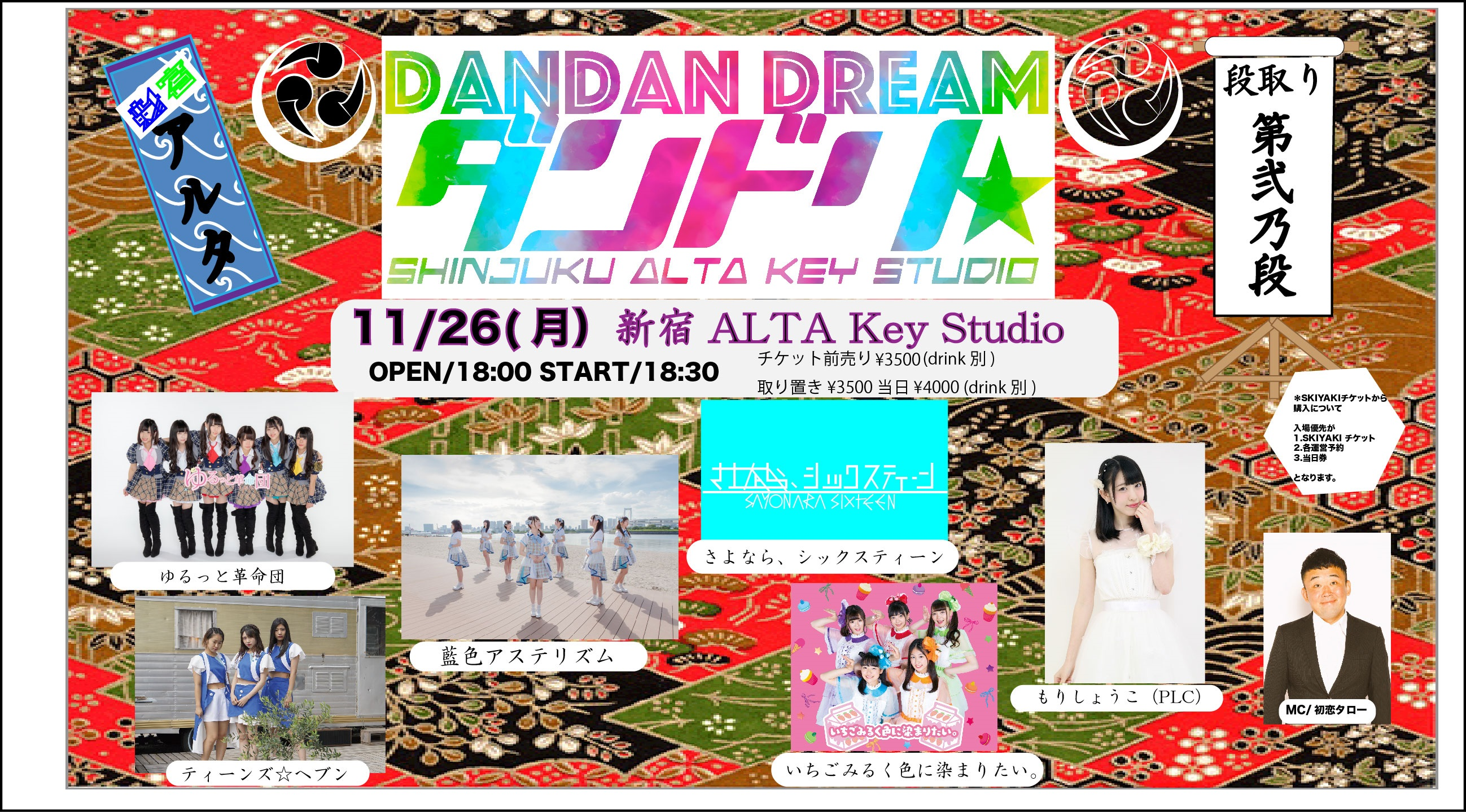 DANDAN DREAM vol.2