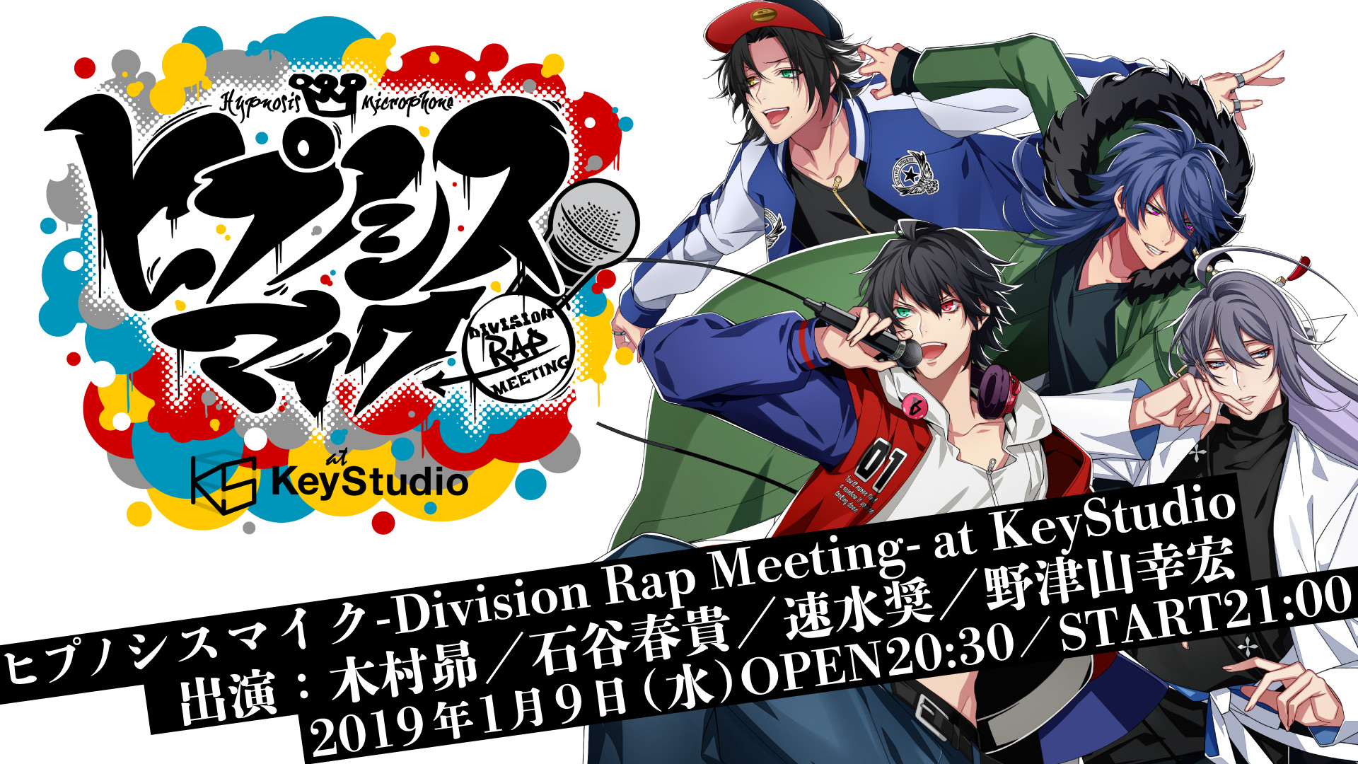 ヒプノシスマイク -Division Rap Meeting- at KeyStudio #11