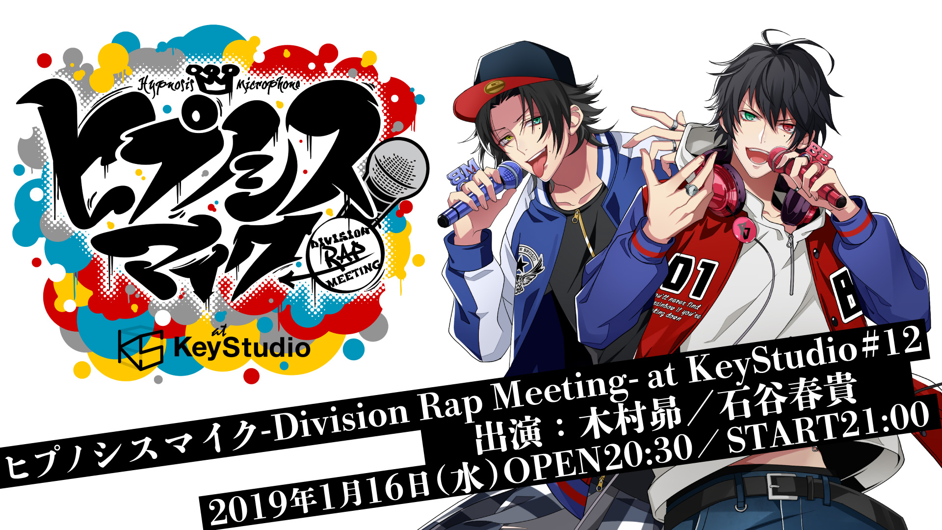 ヒプノシスマイク -Division Rap Meeting- at KeyStudio #12