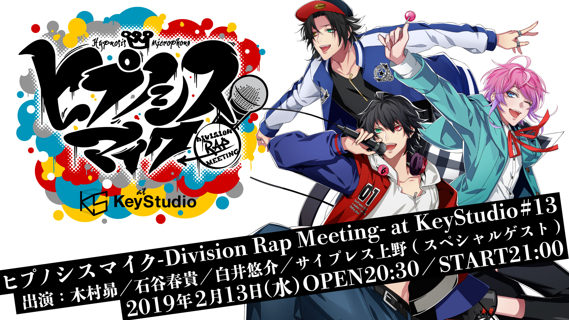 ヒプノシスマイク -Division Rap Meeting- at KeyStudio #13