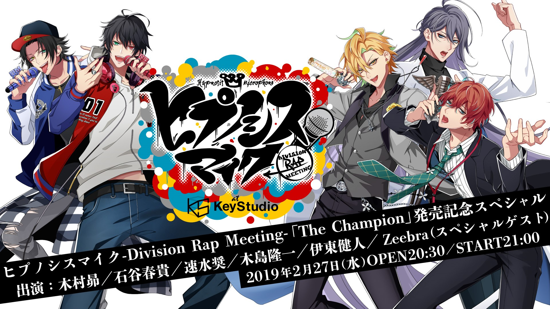 -Division Rap Meeting- 「The Champion」発売記念スペシャル