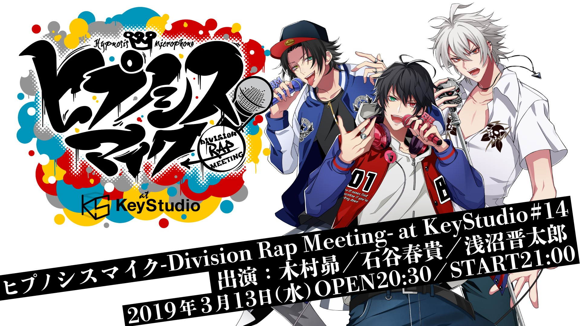 ヒプノシスマイク -Division Rap Meeting- at KeyStudio #14
