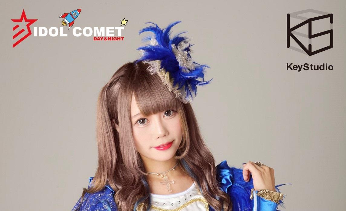 IDOL COMET -神田える卒業公演 後編-