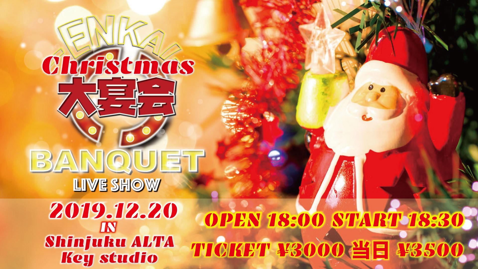 BANQUET 大宴会 クリスマスSP