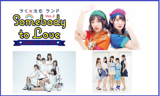 ちく☆たむランド Vol.2〜Somebody To Love〜