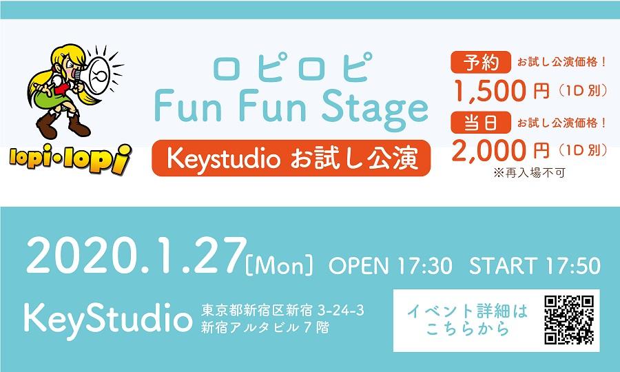 ロピロピ Fun Fun Stage Keystudio お試し公演