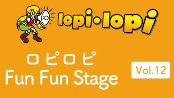 ロピロピ Fun Fun Stage Vol.12