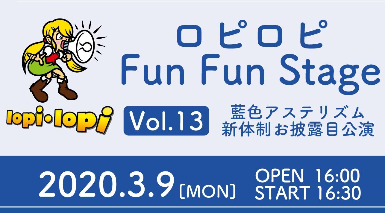 ロピロピ Fun Fun Stage Vol.13 藍色アステリズム新体制お披露目公演