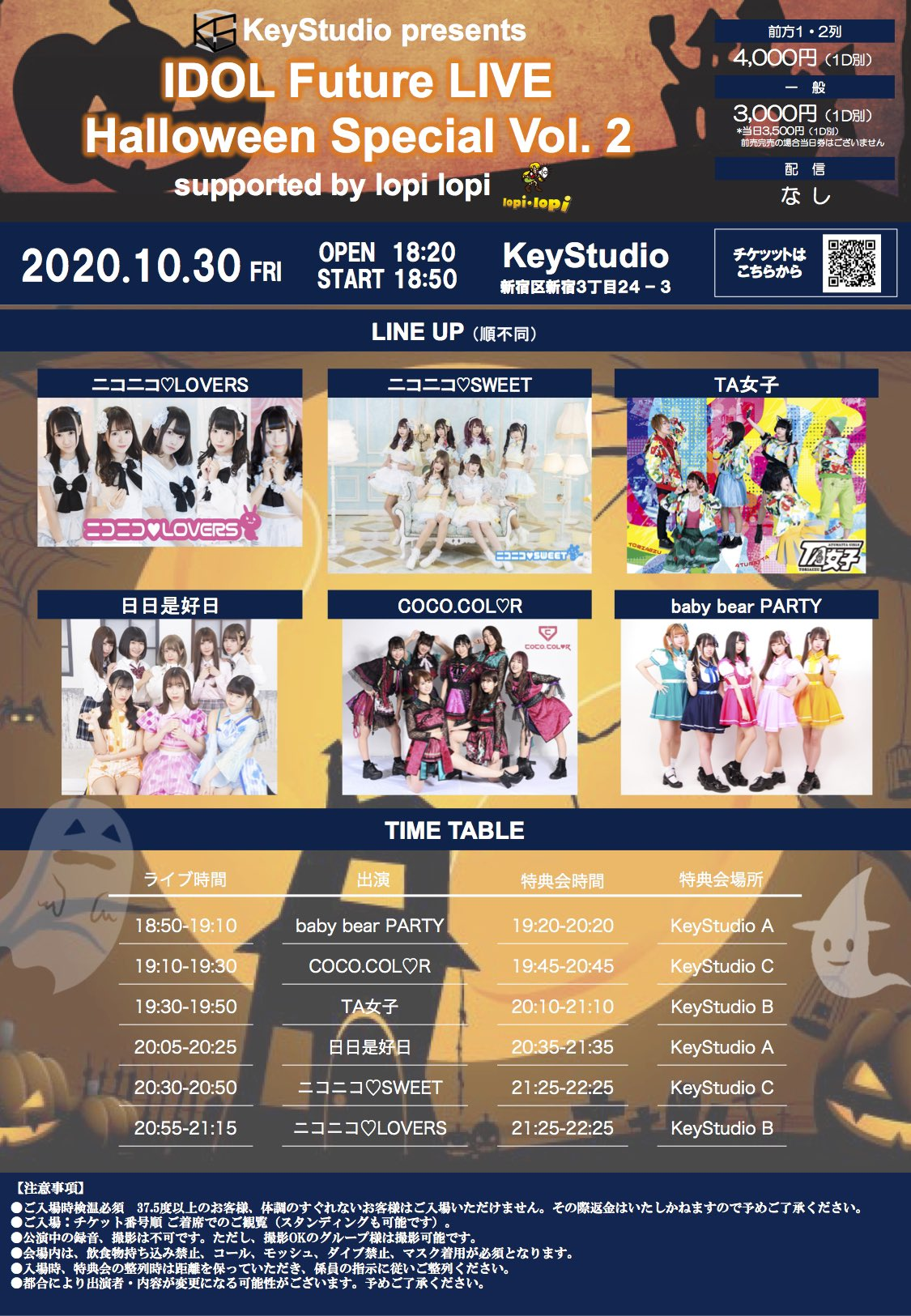 IDOL Future LIVE Halloween Special Vol.2 supported by lopi lopi